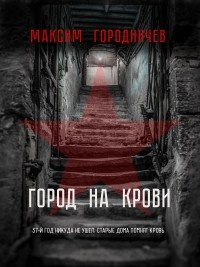 Максим Городничев - Город на крови