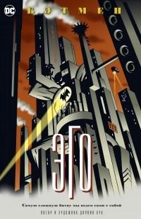 Дарвин Кук - Бэтмен. Эго