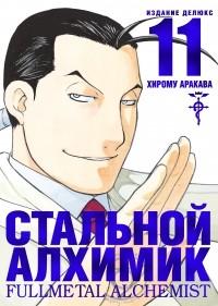 Хирому Аракава - Стальной алхимик. Книга 11