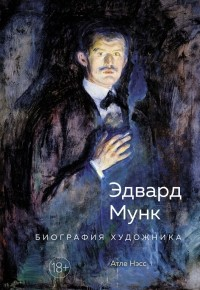 Атле Нэсс - Эдвард Мунк. Биография художника