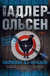 Юсси Адлер-Ольсен - Охотники на фазанов