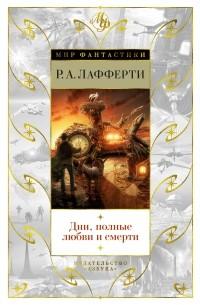 Рафаэль Алоизиус Лафферти - Дни, полные любви и смерти. Лучшее
