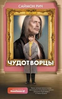 Саймон Рич - Чудотворцы