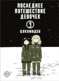 Цукумидзу - Последнее путешествие девочек. Том 3