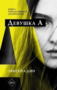 Эбигейл Дин - Девушка А