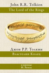 Джон Р. Р. Толкин - Властелин колец (сборник)