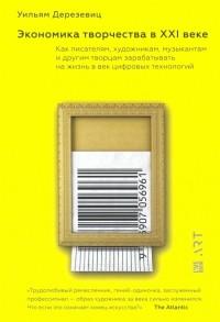 Уильям Дерезевиц - Экономика творчества в XXI веке