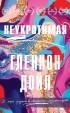 Гленнон Дойл - Неукротимая