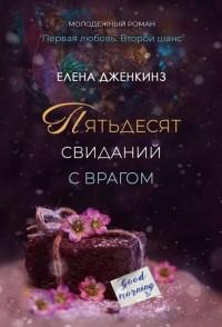 Елена Дженкинз - Пятьдесят свиданий с врагом
