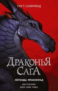 Туи Т. Сазерленд - Драконья сага. Легенды. Мракокрад
