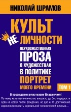 Николай Шрамов - Культ не Личности 1-2 ТОМ