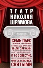 Шрамов Николай - Театр Николая Шрамова