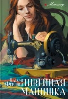 Натали Ферджи - Швейная машинка