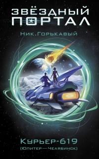 Николай Горькавый - Курьер-619