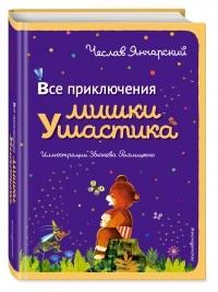 Чеслав Янчарский - Все приключения Мишки Ушастика