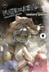 Акихито Цукуси - Made in Abyss. Созданный в бездне. Том 9