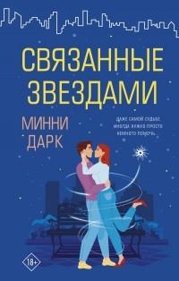 Минни Дарк - Связанные звездами