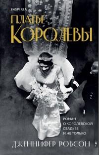 Дженнифер Робсон - Платье королевы