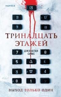 Джонатан Симс - Тринадцать этажей