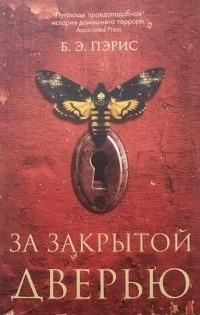 Бернадетт Энн Пэрис - За закрытой дверью