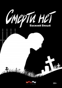 Василий Вялый - Смерти нет