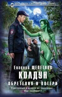 Евгений Щепетнов - Колдун. Обретения и потери
