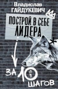 Владислав Гайдукевич - Построй в себе лидера за 10 шагов