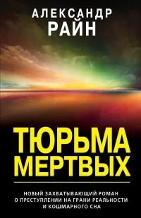 Александр Райн - Тюрьма мертвых