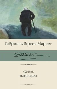 Габриэль Гарсиа Маркес - Осень патриарха