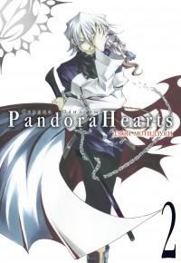 Дзюн Мотидзуки - Сердца Пандоры. Книга 2