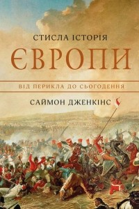 Саймон Дженкинс - Стисла історія Європи. Від Перикла до сьогодення