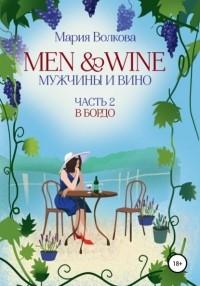 Мария Волкова - Мужчины и вино. Часть 2. В Бордо