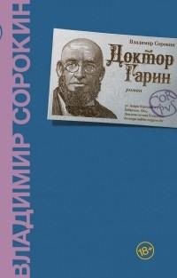 Владимир Сорокин - Доктор Гарин