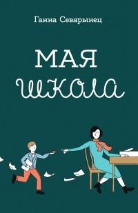 Ганна Севярынец - Мая школа