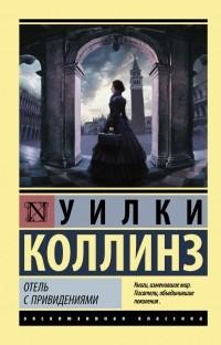 Уилки Коллинз - Отель с привидениями (сборник)