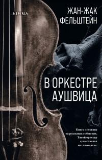 Жан-Жак Фельштейн - В оркестре Аушвица