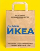 Nikkei Design - Дизайн ИКЕА. Искусство создания продуктов, которые продаются сами