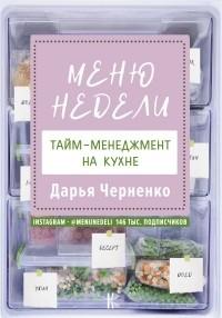 Дарья Черненко - Меню недели. Тайм-менеджмент на кухне