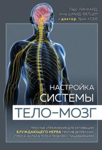 Ларс Линхард - Настройка системы тело – мозг. Простые упражнения для активации блуждающего нерва против депрессии, стресса, боли в теле и проблем с пищеварением