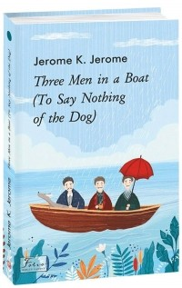 Джером К. Джером - Three Men in a Boat (To Say Nothing of the Dog)