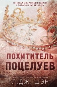 Л. Дж. Шэн - Похититель поцелуев
