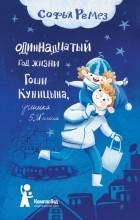 """Софья Ремез - Одиннадцатый год жизни Гоши Куницына, ученика 5 """"И"""" класса"""