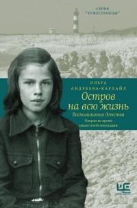 Ольга Андреева-Карлайл - Остров на всю жизнь. Воспоминания детства