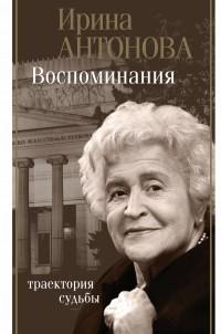 Ирина Антонова - Воспоминания. Траектория судьбы