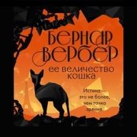 Бернар Вербер - Ее величество кошка
