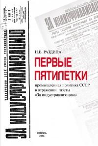 Наталья Раздина - Первые пятилетки. Промышленная политика СССР в отражении газеты