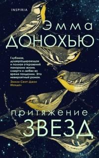 Эмма Донохью - Притяжение звезд