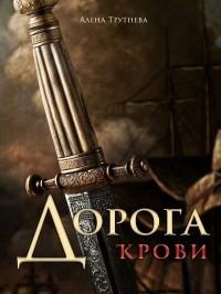Алена Трутнева - Дорога крови