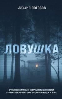Михаил Погосов - Ловушка