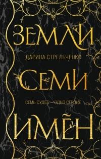 Дарина Стрельченко - Земли семи имён
